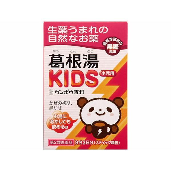 【第2類医薬品】葛根湯KIDS(9包)〔漢方薬〕【wtmedi】クラシエKracie