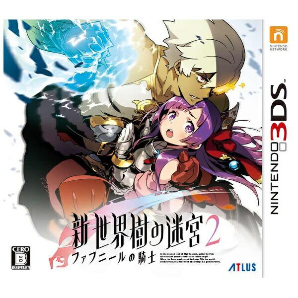 アトラス新・世界樹の迷宮2ファフニールの騎士【3DSゲームソフト】