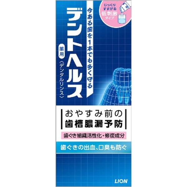 LIONライオンデントヘルス薬用デンタルリンス250ml〔マウスウォッシュ〕