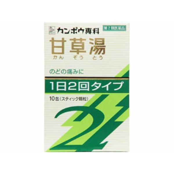 【第2類医薬品】クラシエ甘草湯エキス顆粒S2(10包)〔漢方薬〕【wtmedi】クラシエKracie