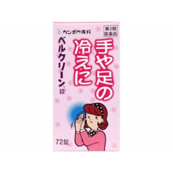 【第2類医薬品】ベルクリーン錠(72錠)【wtmedi】クラシエKracie