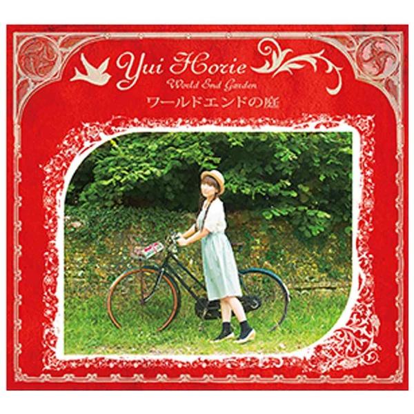 キングレコードKINGRECORDS堀江由衣/ワールドエンドの庭初回限定盤RED【CD】