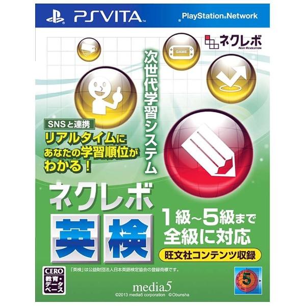 メディアファイブmedia5ネクレボ英検【PSVitaゲームソフト】
