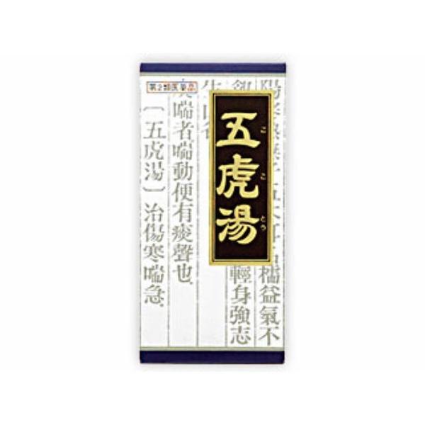 【第2類医薬品】クラシエ五虎湯エキス顆粒S(45包)〔漢方薬〕【rb_pcp】クラシエKracie