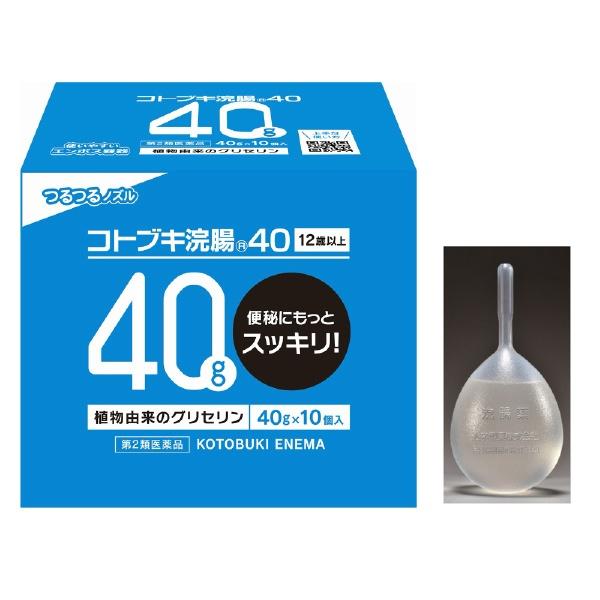 【第2類医薬品】コトブキ浣腸40(40g×10個)〔浣腸〕【wtmedi】ムネ製薬MUNEPHARMACEUTICAL