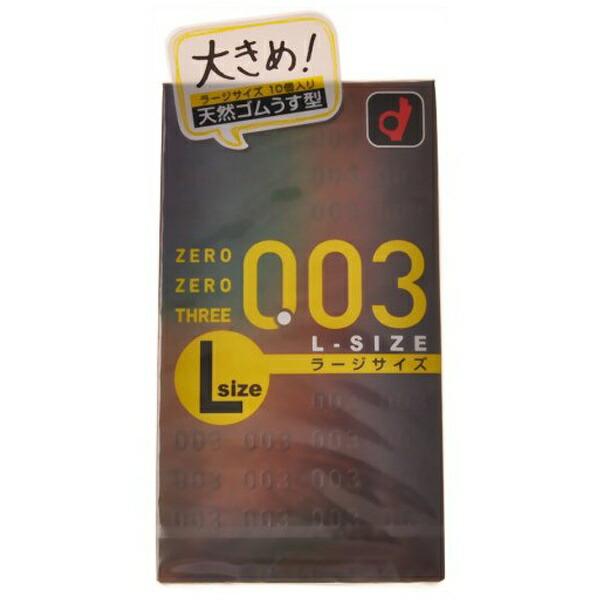 オカモトokamotoゼロゼロスリー003ラージサイズ10個入<コンドーム>〔避妊用品〕