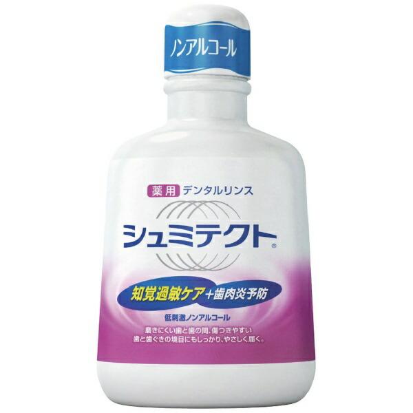 アース製薬Earthシュミテクトマウスウォッシュ薬用デンタルリンス低刺激ノンアルコール500ml【rb_pcp】
