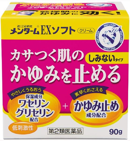 【第2類医薬品】メンタームEXソフトクリーム(90g)【wtmedi】近江兄弟社THEOMIBROTHERHOOD