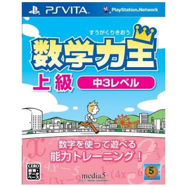 メディアファイブmedia5数学力王上級中3レベル【PSVitaゲームソフト】