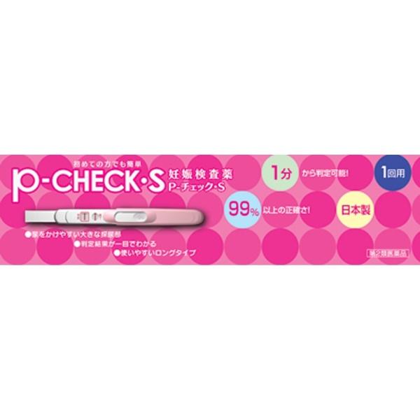 【第2類医薬品】P-チェックS妊娠検査薬(1回用)〔検査薬〕【wtmedi】ミズホメディーMIZUHOMEDY