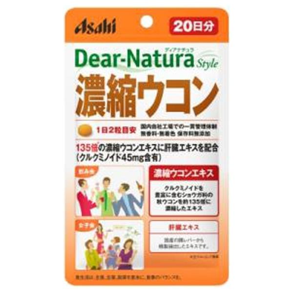 アサヒグループ食品AsahiGroupFoodsDear-Natura(ディアナチュラ)ディアナチュラスタイル濃縮ウコン(40粒)〔栄養補助食品〕【wtcool】
