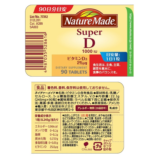 大塚製薬OtsukaNatureMade(ネイチャーメイド)スーパービタミンD(90粒)【rb_pcp】