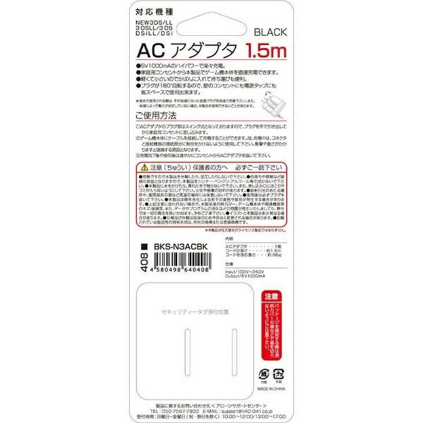 アローンALLONE【ビックカメラグループオリジナル】3DS用ACアダプタハイパワー充電150CMBK【New3DSLL/New3DS/3DSLL/3DS/DSiLL/DSi】