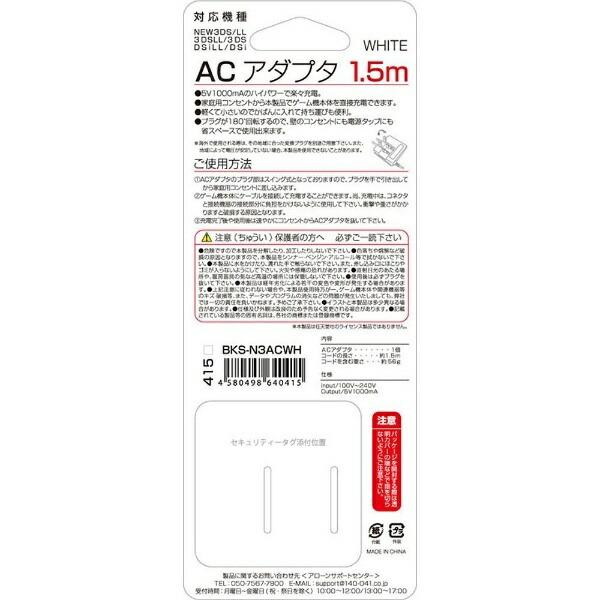 アローンALLONE【ビックカメラグループオリジナル】3DS用ACアダプタハイパワー充電150CMWH【New3DSLL/New3DS/3DSLL/3DS/DSiLL/DSi】【point_rb】