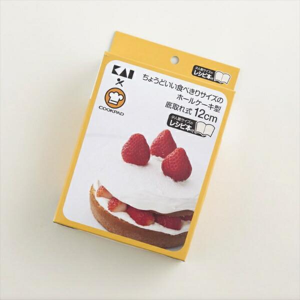 貝印KaiCorporationちょうどいい食べきりサイズのホールケーキ型底取れ式12cmレシピ付DL8010