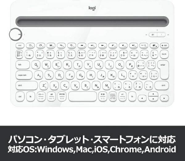 ロジクールLogicool【スマホ/タブレット対応】ワイヤレスキーボード[Bluetooth・Android/iOS/Mac/Win/Chrome]マルチデバイスキーボード(84キー・ホワイト)K480WH[K480WH]