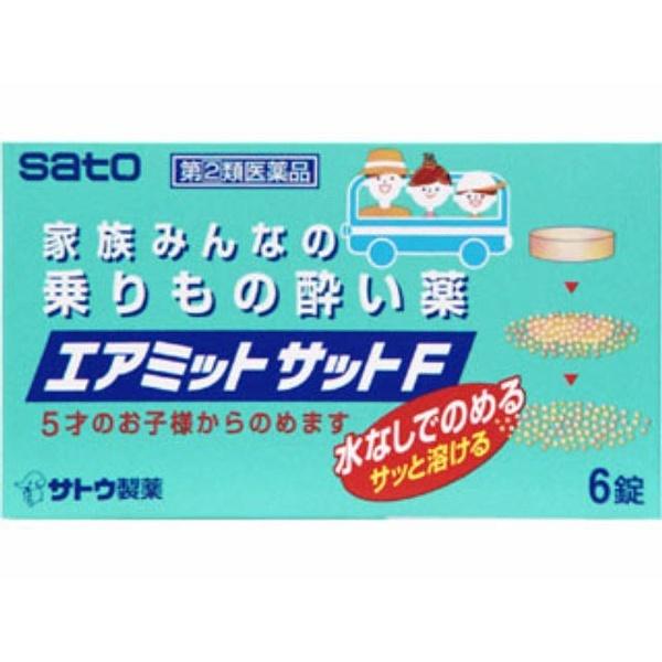 【第(2)類医薬品】エアミットサットF(6錠)〔酔い止め〕佐藤製薬sato