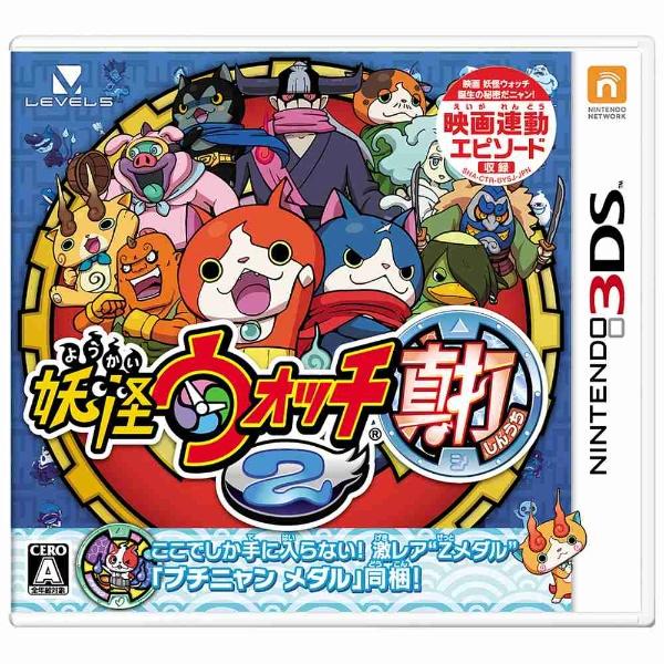 レベルファイブLEVEL5妖怪ウォッチ2真打【3DSゲームソフト】