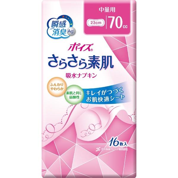 日本製紙クレシアcreciaPoise(ポイズ)さらさら吸水スリム中量用16枚