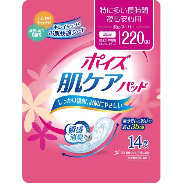日本製紙クレシアcreciaポイズパッド安心スーパー14枚