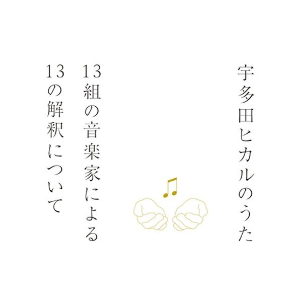 ユニバーサルミュージック(V.A.)/宇多田ヒカルのうた-13組の音楽家による13の解釈について-【CD】