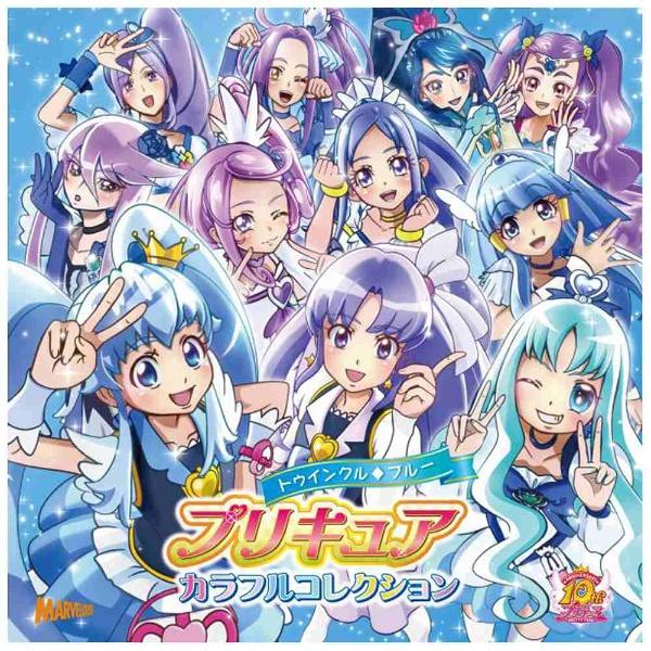 ソニーミュージックマーケティング(アニメーション)/プリキュアカラフルコレクショントゥインクルブルー【CD】