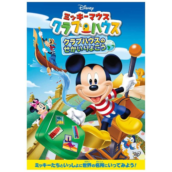 ウォルト・ディズニー・ジャパンミッキーマウスクラブハウス/クラブハウスのせかいりょこう【DVD】