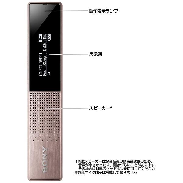 ソニーSONYICD-TX650ICレコーダーセピアブラウン[16GB][録音機ボイスレコーダー小型高音質長時間]