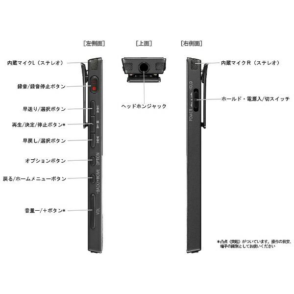 ソニーSONYICD-TX650ICレコーダーブラック[16GB][録音機ボイスレコーダー小型高音質長時間]