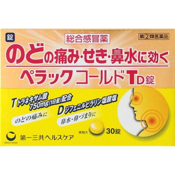 【第(2)類医薬品】ペラックコールドTD錠(30錠)第一三共ヘルスケアDAIICHISANKYOHEALTHCARE