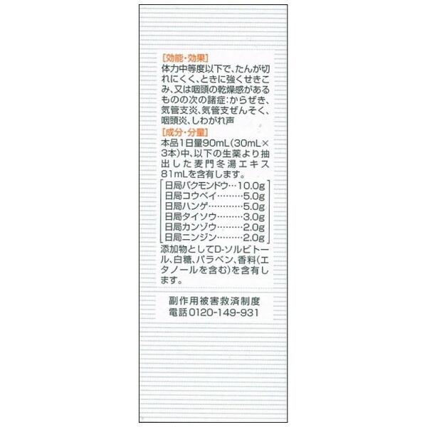 【第2類医薬品】ツムラ漢方内服液麦門冬湯S(30mL×3本)〔漢方薬〕【wtmedi】ツムラtsumura
