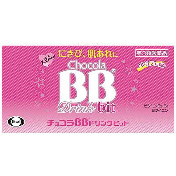 【第3類医薬品】チョコラBBドリンクビット(50mL×10本)〔栄養ドリンク〕【rb_pcp】エーザイEisai