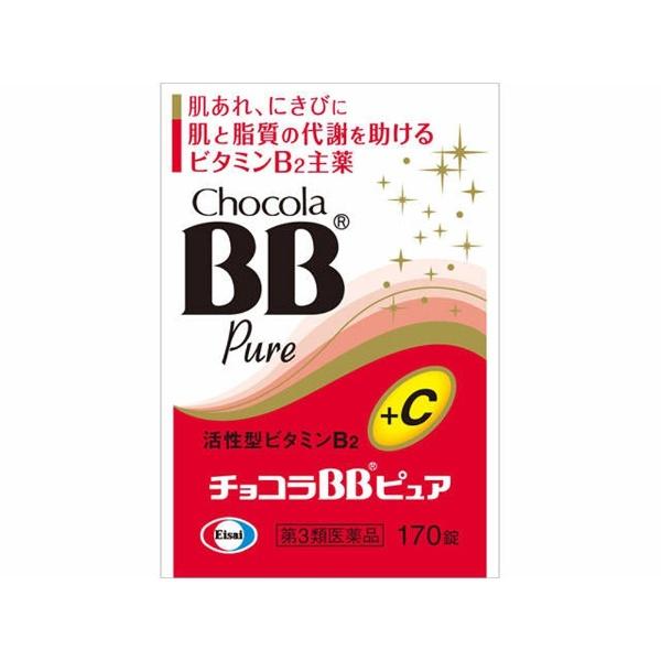 【第3類医薬品】チョコラBBピュア(170錠)〔ビタミン剤〕【wtmedi】エーザイEisai