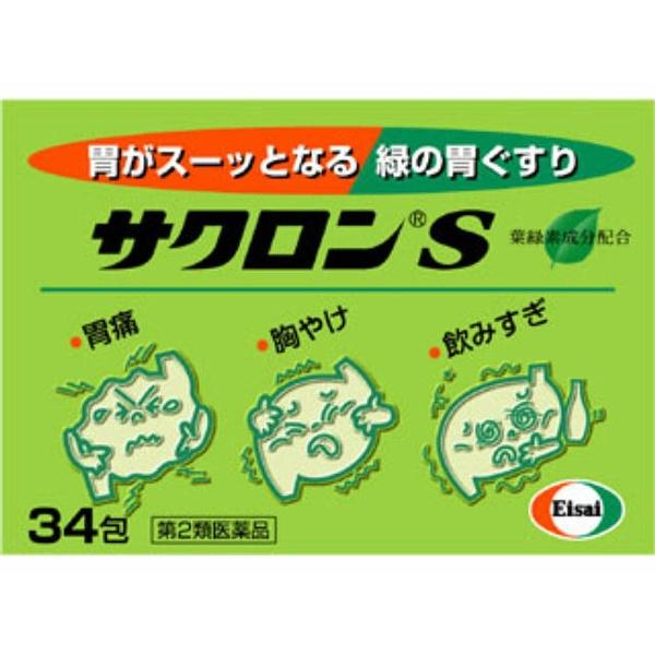 【第2類医薬品】サクロンS(34包)〔胃腸薬〕【wtmedi】エーザイEisai