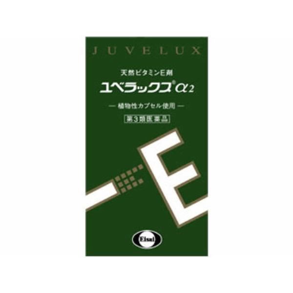 【第3類医薬品】ユベラックスα2(240カプセル)〔ビタミン剤〕【wtmedi】エーザイEisai