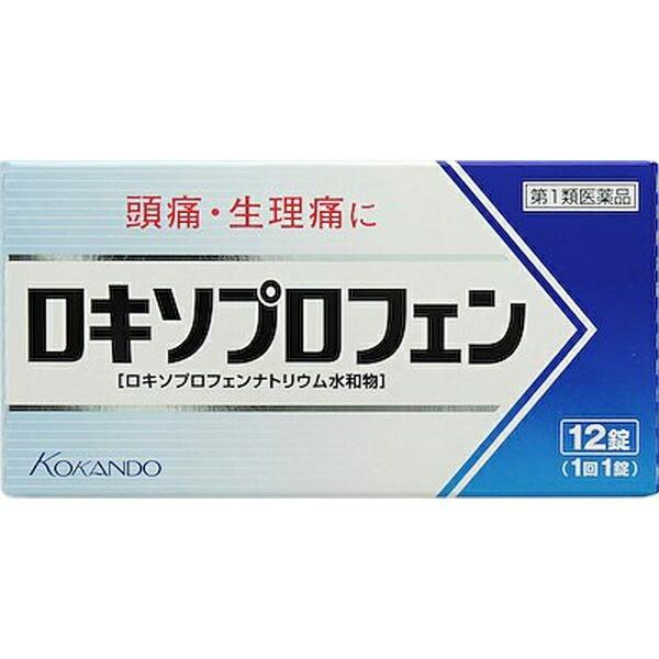 【第1類医薬品】ロキソプロフェン錠「クニヒロ」(12錠)〔鎮痛剤〕【第一類医薬品ご購入の前にを必ずお読みください】皇漢堂製薬