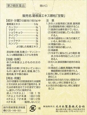 【第2類医薬品】葛根湯エキス顆粒(16包)〔漢方薬〕【wtmedi】北日本製薬