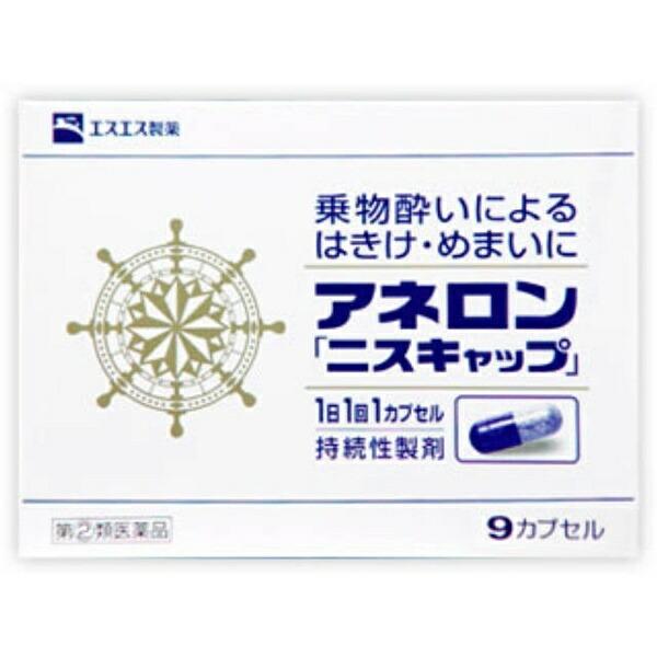 【第(2)類医薬品】アネロンニスキャップ(9カプセル)〔酔い止め〕エスエス製薬SSP