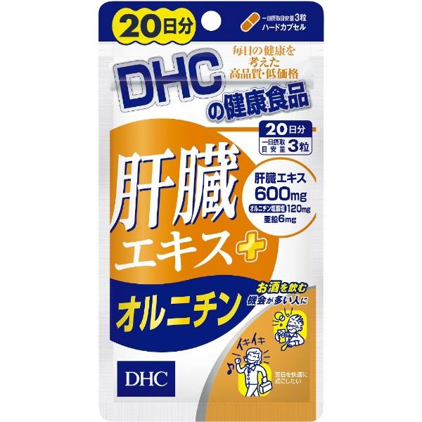 DHCディーエイチシーDHC(ディーエイチシー)肝臓エキス+オルニチン20日分(60粒)〔栄養補助食品〕【wtcool】