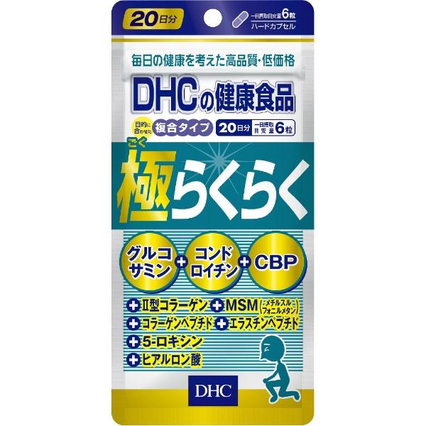 DHCディーエイチシーDHC(ディーエイチシー)目的に合わせた複合タイプ極らくらく20日分(120粒)〔栄養補助食品〕【wtcool】