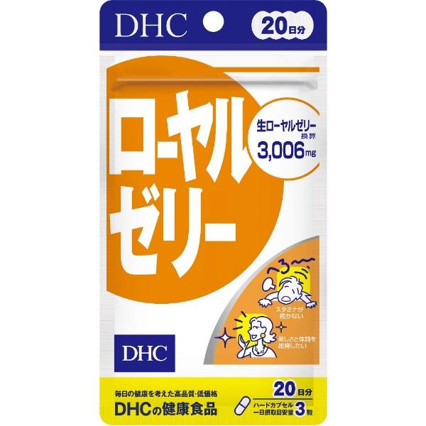 DHCディーエイチシーDHC(ディーエイチシー)ローヤルゼリー20日分(60粒)〔栄養補助食品〕【wtcool】