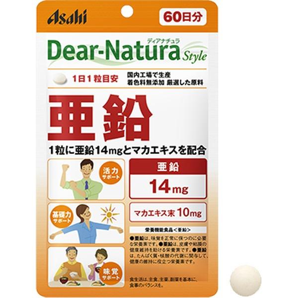 アサヒグループ食品AsahiGroupFoodsDear-Natura(ディアナチュラ)ディアナチュラスタイル亜鉛(60粒)〔栄養補助食品〕【rb_pcp】