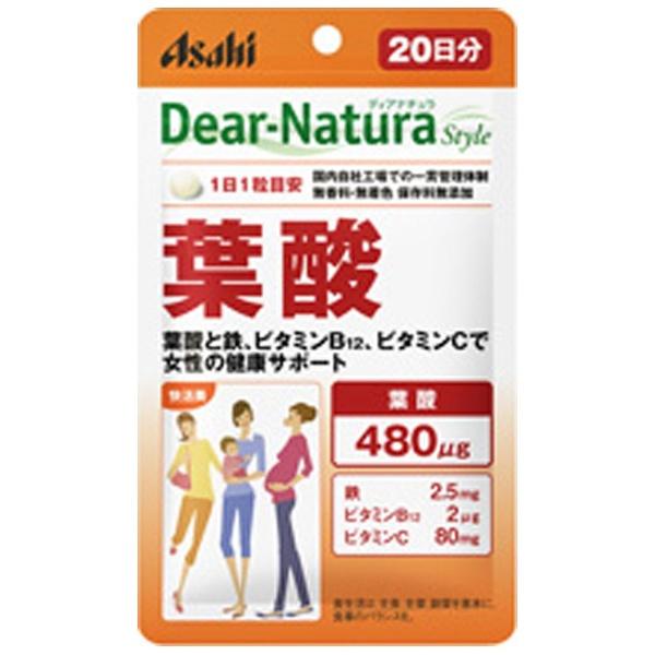 アサヒグループ食品AsahiGroupFoodsDear-Natura(ディアナチュラ)ディアナチュラスタイル葉酸(20粒)〔栄養補助食品〕【wtcool】