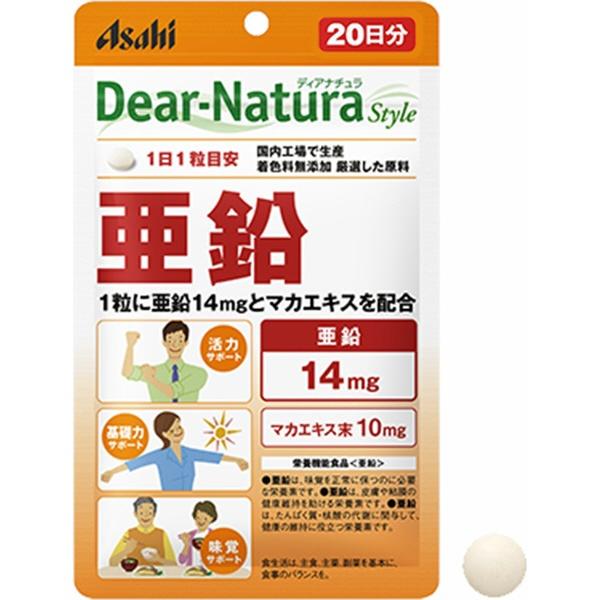 アサヒグループ食品AsahiGroupFoodsDear-Natura(ディアナチュラ)ディアナチュラスタイル亜鉛(20粒)〔栄養補助食品〕【wtcool】
