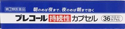 【第2類医薬品】プレコール持続性カプセル(36カプセル)〔風邪薬〕第一三共ヘルスケアDAIICHISANKYOHEALTHCARE