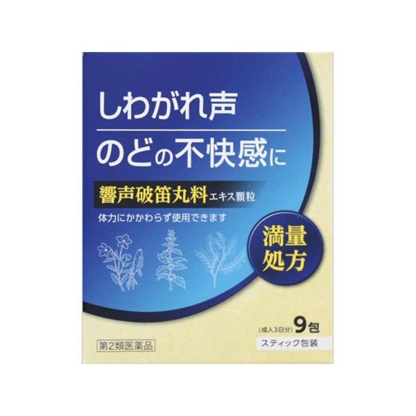 【第2類医薬品】響声破笛丸料エキス顆粒KM(9包)〔漢方薬〕【wtmedi】北日本製薬