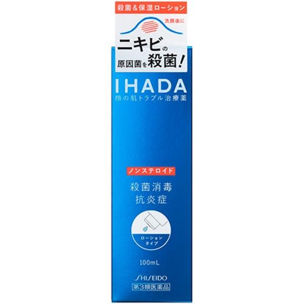 【第3類医薬品】IHADA(イハダ)プリスクリードAC(100mL)【wtmedi】資生堂薬品SHISEIDO