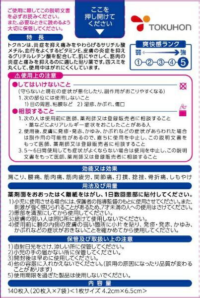 【第3類医薬品】トクホン普通判(140枚)【wtmedi】大正製薬Taisho
