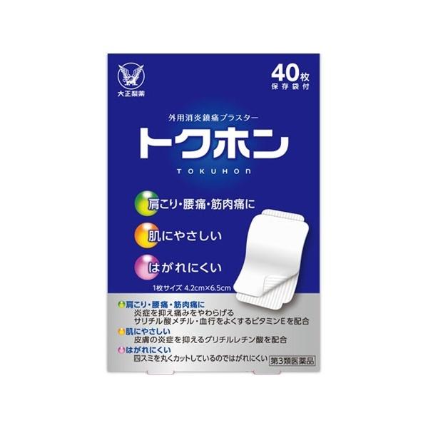 【第3類医薬品】トクホン普通判(40枚)【wtmedi】大正製薬Taisho