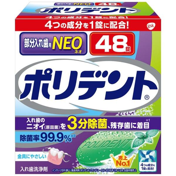 アース製薬Earthポリデント入れ歯洗浄剤NEO48錠